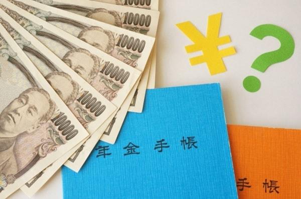 年金受給者がお金を借りる方法